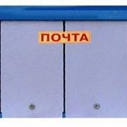 Шкаф абонентский почтовый горизонтальный фото