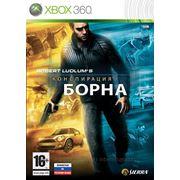 Игра XBox360 Конспирация Борна
