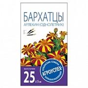 Семена Лц/бархатцы Арлекин О*0,4г