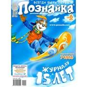 Детский журнал Познайка 2012 фото