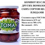 Компот из слив, продажа, Токмак, Украина фото