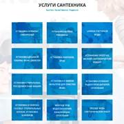 Услуги сантехника в Алматы фото