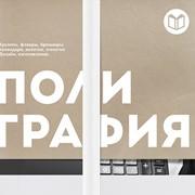 Полиграфическая продукция в Волгограде фото