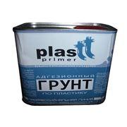 """Грунт ПО ПЛАСТИКУ """"Plastt primer"""" фото"""