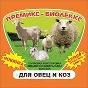 Премикс - Биолеккс для Овец и Коз (40 кг.) (сут.нор. 2г.-1,2 руб.) фото