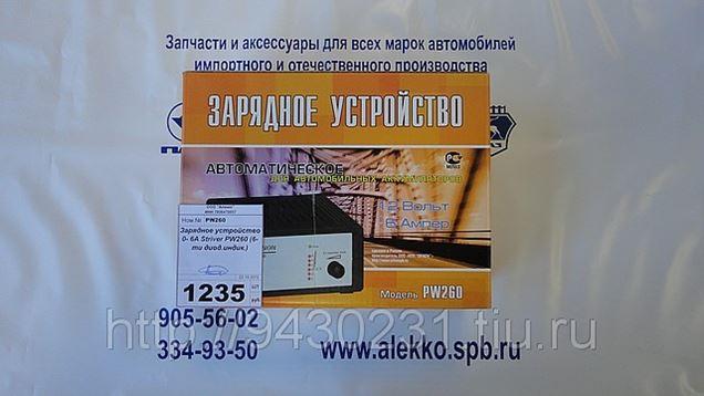 Зарядное устройство 0- 6A