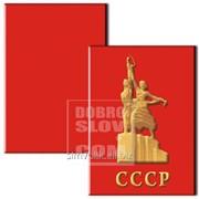 Обложка для паспорта Рабочий и колхозница Артикул: 030обл002 фото
