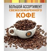 Свежеобжаренный кофе цена киев
