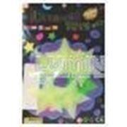 Пластиковый (светящийся в темноте) подвесной декор «Звезды», 5 элементов