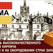 Кирпич ( Строма ) фото