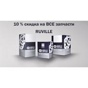 Запасные части Ruville фото