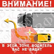 Стикер Предупреждение о мертвых зонах для грузовых автомобилей фото