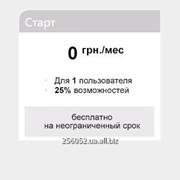 """Организация бухгалтерского учета Пакет """"Старт"""" фото"""