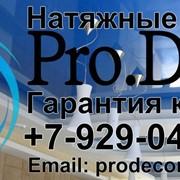 Изготовление и монтаж натяжных потолков в Нижнем Новгороде фото