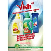 """Теперь и в Молдове-бесфосфатная бытовая химия """"VISH""""!!!"""