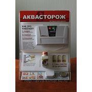 Система защиты от протечек «Аквасторож» фото