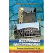 Книга религиозная Настоящее христианство, 3 том. Автор Мартин Ллойд-Джонс. Религиозная литература. Купить фото