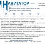 Создание СКС, ЛВС, ЦОД, беспроводный офис фото