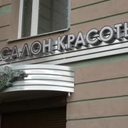 Вывески, Изготовление вывесок в Павлодаре фото