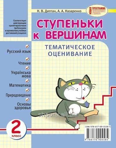 решебник 3 класс природоведение диптан рабочая тетрадь украина