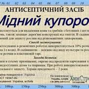 Медный купорос со склада,Киев (различная фасовка, в т.ч. под заказ),Доставка. фото