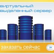Услуги виртуального выделенного сервера. При оплате услуг на 3 и более месяцев предоставляется скидка от 5% до 30%. фото