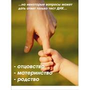 Помощь в установлении отцовства, взыскание алиментов на содержание ребенка,установления отцовства в Алмате, установления отцовства с целью получения наследства в Алмате фото