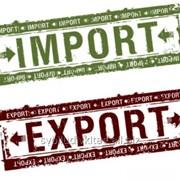 Сопровождение импортной сделки «под ключ». фото