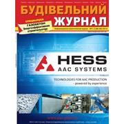 """Спецвыпуск """"Газобетон энергоэффективное строительство"""" №1-2 2013 фото"""