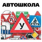 Автошкола и курсы вождения в Молдове фото