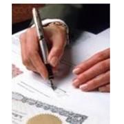 Юридическое сопровождение торговых марок, регистрация. фото