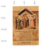 Книга Причины религиозных сомнений А. Введенский фото