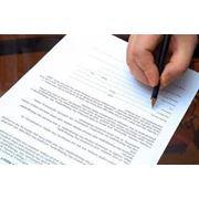 Составление договора фото
