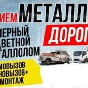 Вывоз черного металлолома, Дорого, Алматы фото