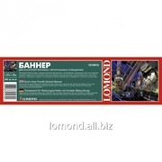 Бумага рулонная пленка Винил 500g/m2 1370mmx50m*75mm , Scrim Vinyl Frontlit Banner, L1213015 фото