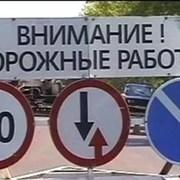 асфальтирование.строительство и ремонт автодорог.. фото