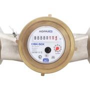 Счетчик воды СВК50Х антимагнитный фото