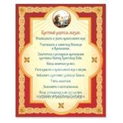 Панно декоративное Правила крестных родителей Артикул: 041001мдф200013 фото