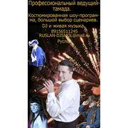 Ruslan&Co фото
