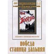 Победа / Станица Дальняя фото