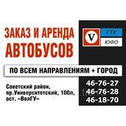 Аренда автобуса в Ростов из Волгограда фото
