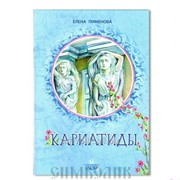 Книга Кариатиды Елена Пименова фото