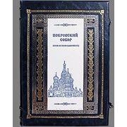 Покровский собор (Храм Василия Блаженного) на Красной площади фото