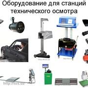 Оборудование для техосмотра авто фото