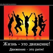 Танцевальние направления фото