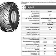 Шина ФД-12 28,1Р26-12 для трактора фото