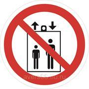 Знак «Запрещается пользоваться лифтом для подъема (спуска) людей» фото