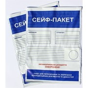 Сейф-пакет 265х420мм с карманом и нумерацией, код: 20009 фото