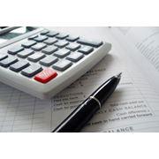 Составление финансовой и налоговой отчётности фото