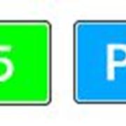 Знак дорожный плёнка Номер маршрута фото